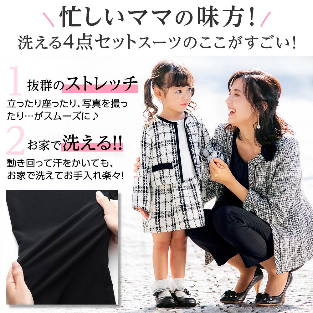 【4点セット】入学式卒業式に!ママに嬉しい洗えるパンツスーツ