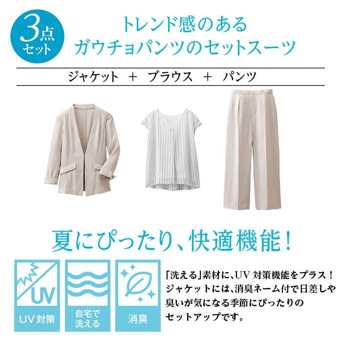 【3点セット】洗える!トレンドガウチョパンツ3点セットスーツ