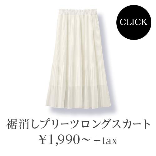裾消しプリーツロングスカート
