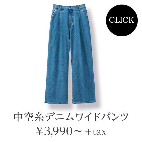 中空糸デニムワイドパンツ