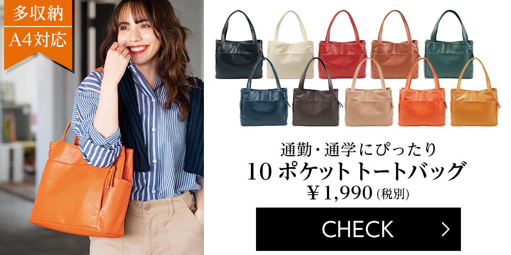 【多収納】10ポケットトートバッグ
