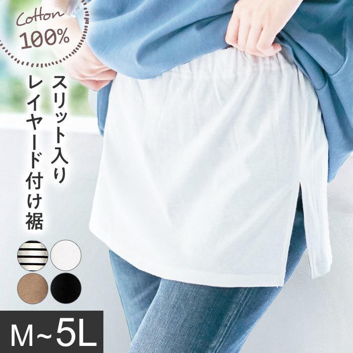 綿100%レイヤード付け裾