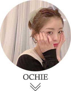 OCHIEさん