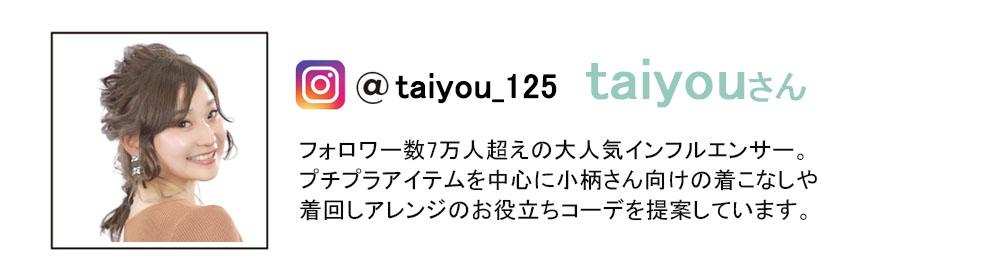 Taiyouさん
