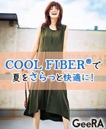 """夏を乗り切る""""COOL FIBER®""""アイテム☆"""