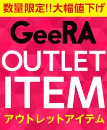 【GeeRAアウトレット】在庫限りの大特価商品を集めました