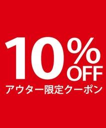 【10%OFF】アウター限定クーポン
