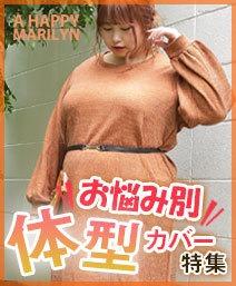 【ハッピーマリリン】お悩み別‼体型カバー特集♪