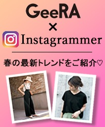 【GeeRA】インスタグラマー着用アイテム