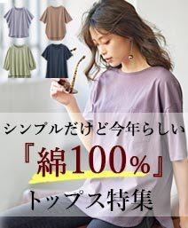 『綿100%』トップス特集