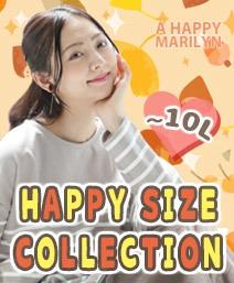 【~10Lサイズ】HAPPY SIZE COLLECTION