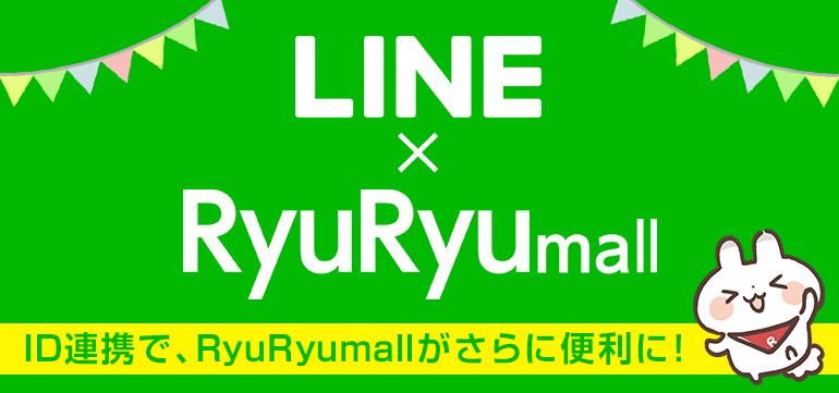 LINE公式アカウントお得情報