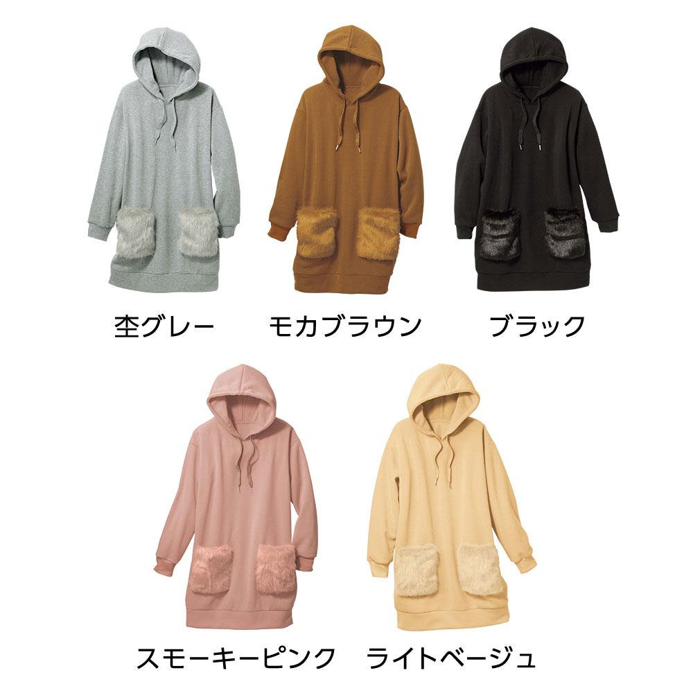 ポケットファーデザインパーカーワンピ