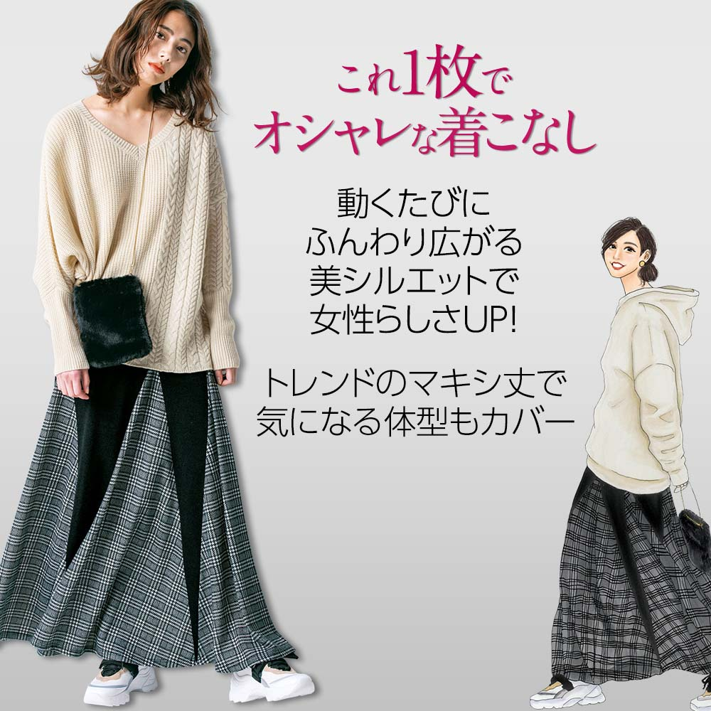 裾切替フレアーマキシスカート