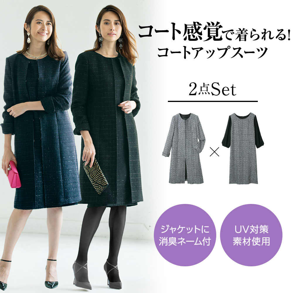 【2点スーツ】コートアップエレガント2点スーツ