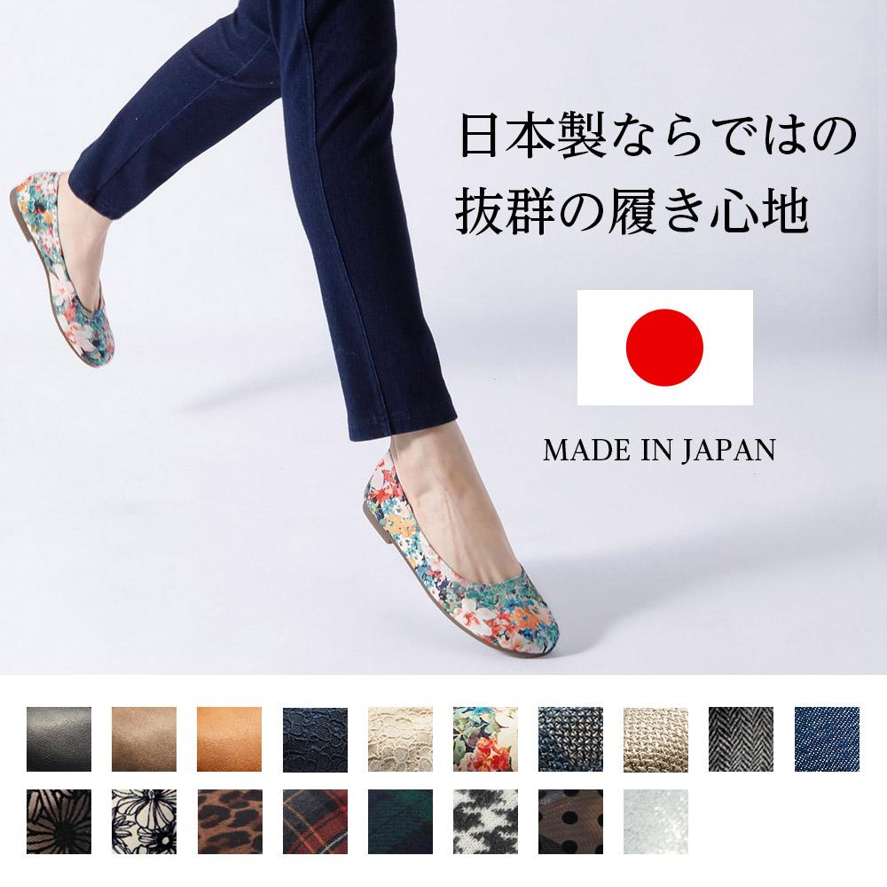 日本製カジュアルバレエシューズ