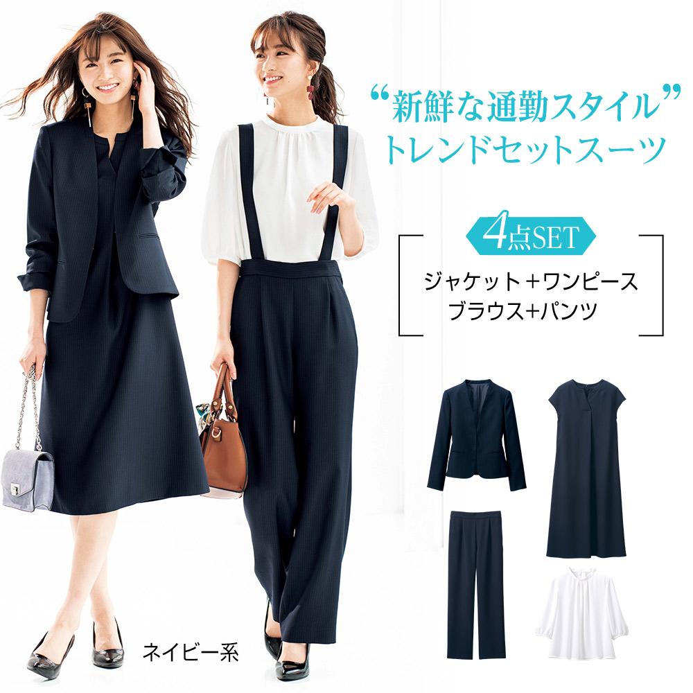 【4点スーツ】形態安定機能付きトレンド4点スーツ