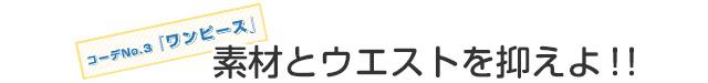 コーデNo.3「ワンピース」素材とウエストを抑えよ!!