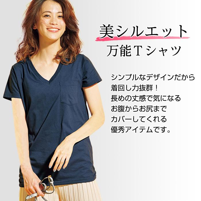 裾ギャザー美ラインVネックTシャツ