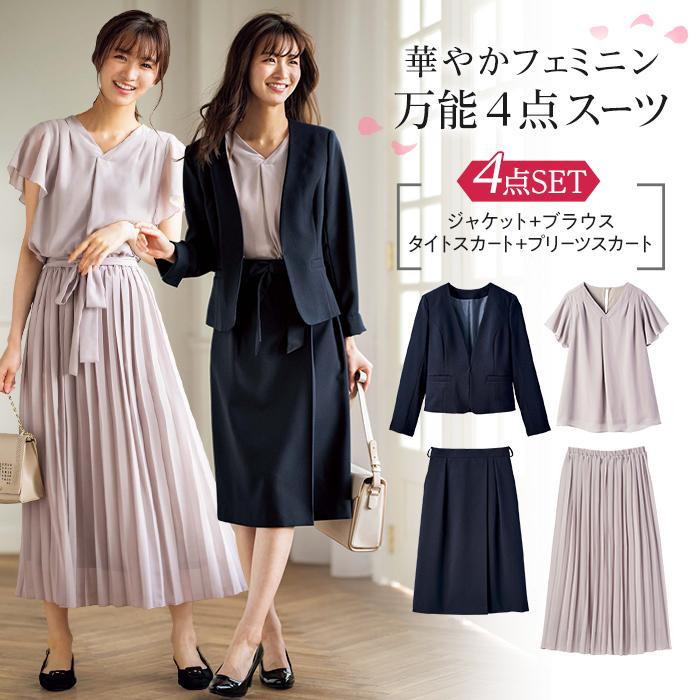 デザイン違いスカート2本セット4点スーツ