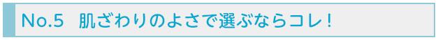 No.5 肌ざわりのよさで選ぶならコレ!