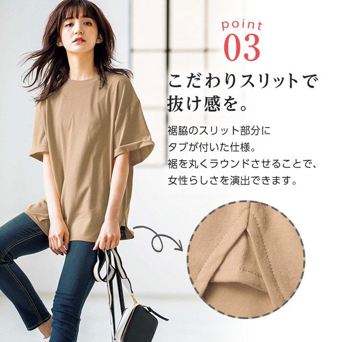 綿100%ビッグシルエットTシャツ
