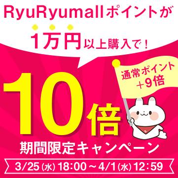 ポイント10倍キャンペーン(10,000円以上購入)
