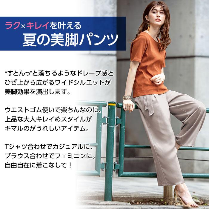 美シルエットリボン付ワイドパンツ