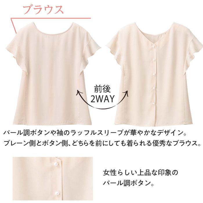 【4点スーツ】前後2WAYブラウス付フェミニン4点スーツ