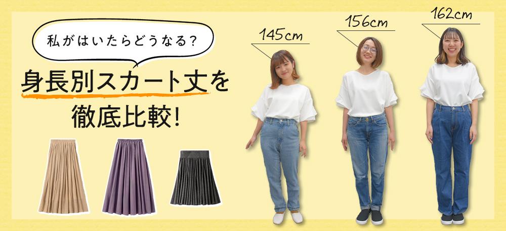 私がはいたらどうなる?身長別スカート丈を徹底比較!【りゅりゅ部】 l ...