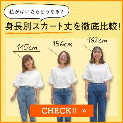 私がはいたらどうなる?身長別スカート丈を徹底比較!【りゅりゅ部】