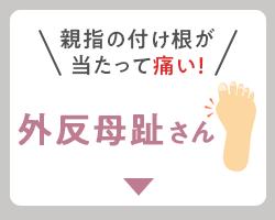 外反母趾さん:親指の付け根が当たって痛い