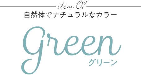 item 01 自然体でナチュラルなカラー Green