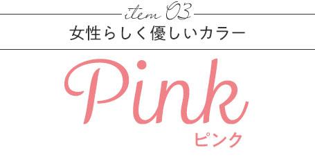 item 03 女性らしく優しいカラー Pink