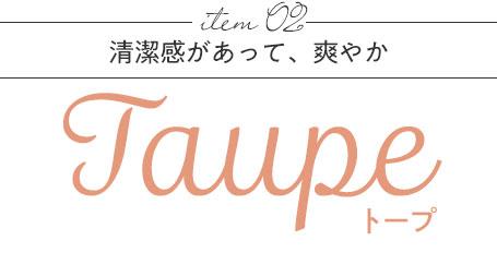 item 02 清潔感があって、爽やか Taupe