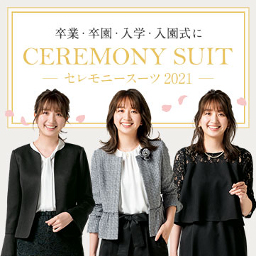卒業式|入学式 30~40代ママに人気の服装特集 2021