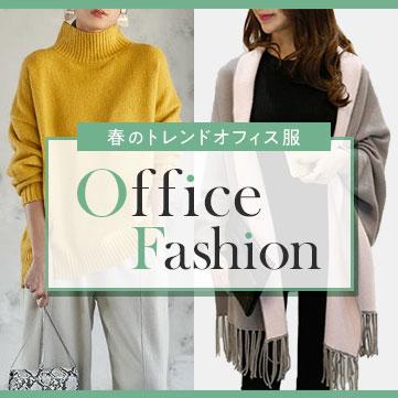 オフィスカジュアル・オフィスファッション特集