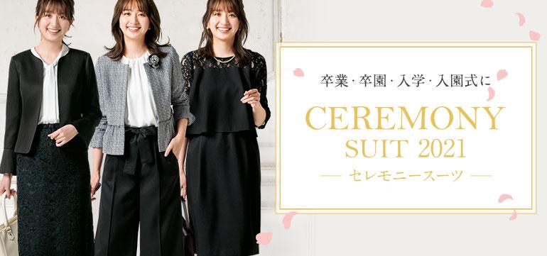 卒業式 入学式 30~40代ママに人気の服装特集 2021
