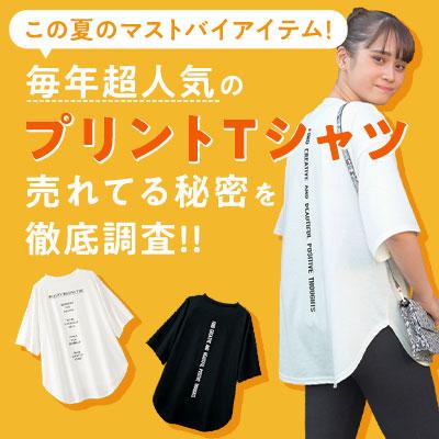 大人気のプリントTシャツ!売れてる秘密は・・・?【りゅりゅ部】
