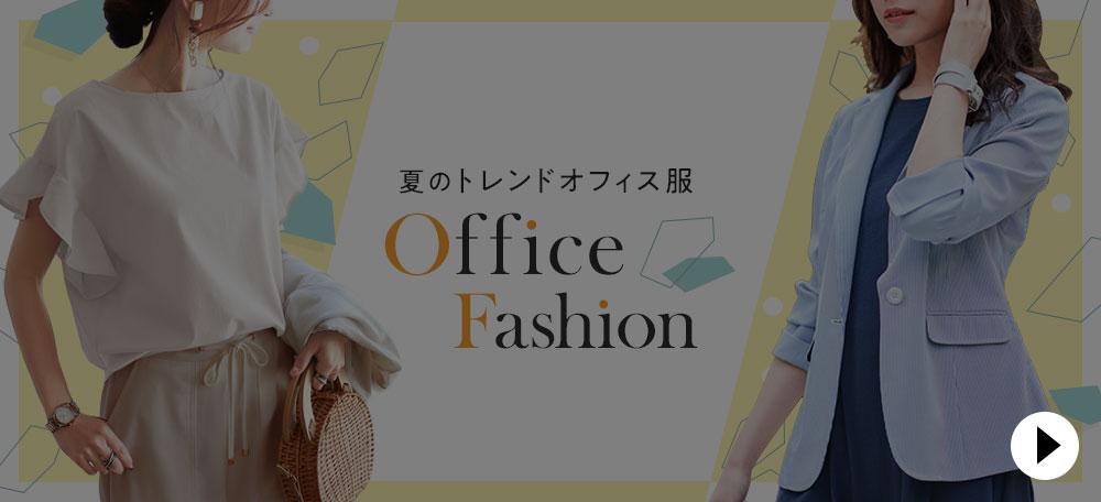 オフィスファッション一覧をもっと見る