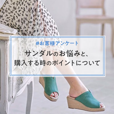 【アンケート結果】サンダルのお悩みと、購入する時のポイントについて【りゅりゅ部】