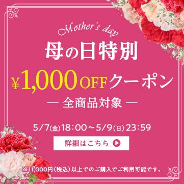 母の日特別1,000円OFFクーポン