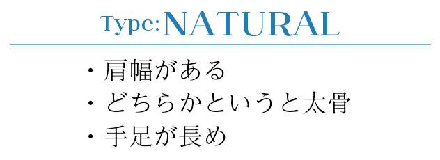 タイプ3.骨格「ナチュラル」さん