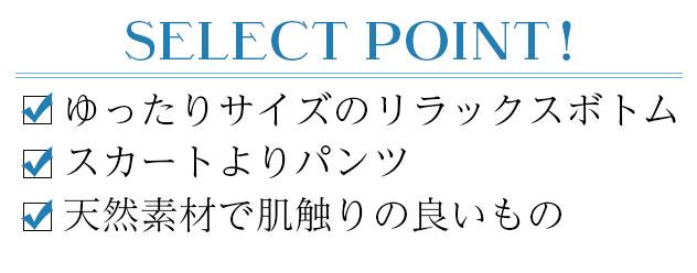 タイプ3.骨格「ナチュラル」さんのセレクトポイント
