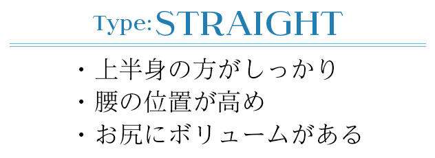 タイプ1.骨格「ストレート」さん