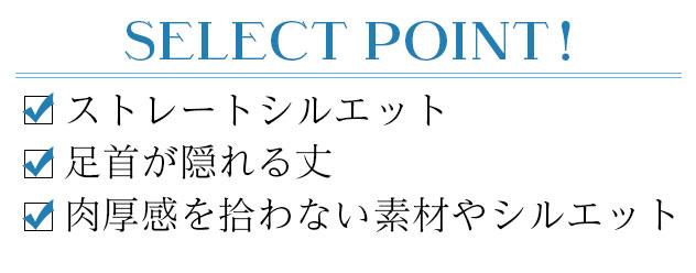 タイプ1.骨格「ストレート」さんのセレクトポイント