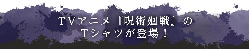 TVアニメ「呪術廻戦」のTシャツが登場!