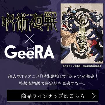 呪術廻戦×GeeRATシャツ販売特設ページ