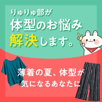 お悩み解決!夏の体型カバー服をご紹介