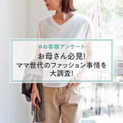 【アンケート結果】ママ必見!ママ世代のファッション事情を大調査!【りゅりゅ部】